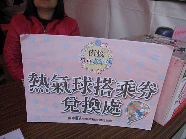 2013南投花卉嘉年華 (18).JPG