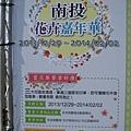 2013南投花卉嘉年華 (23).JPG