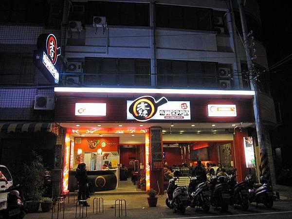 老先覺-沙鹿店.jpg