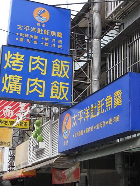 太平洋土魠魚羹 (4).JPG