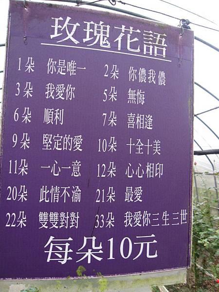 十二寮休閒農園 (13).JPG