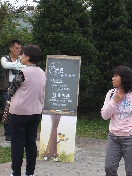 快樂屋隨喜蔬食 (1).JPG
