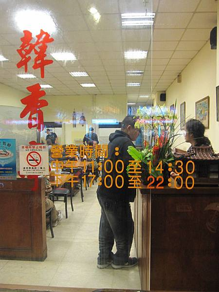 韓香亭 (1).JPG