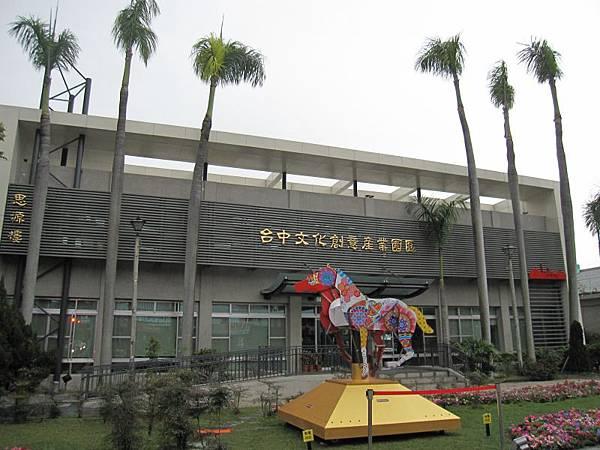 台中文化創意產業園區 (9).JPG