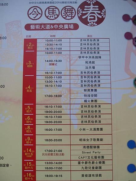 台中文化創意產業園區 (10).JPG