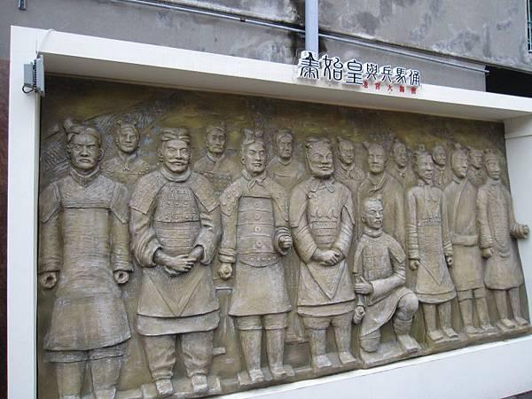 泰始皇與兵馬俑特展 (2).JPG