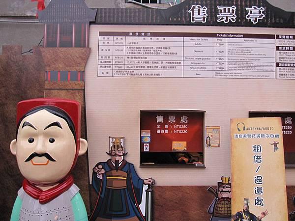 泰始皇與兵馬俑特展 (3).JPG