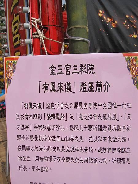 金玉宮三彩院 (3).JPG