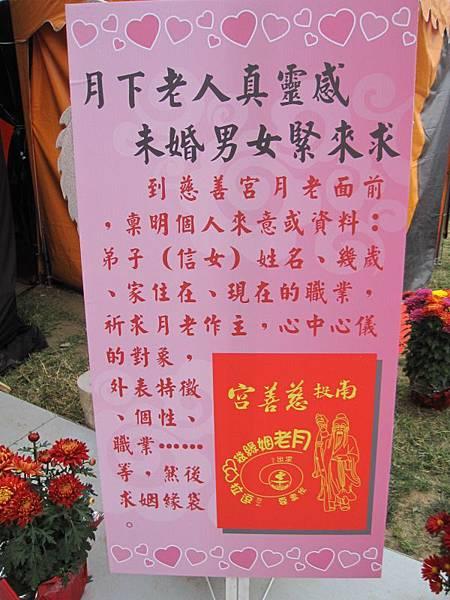 南投慈善宮 (5).JPG