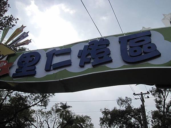 里仁燈區 (2).JPG