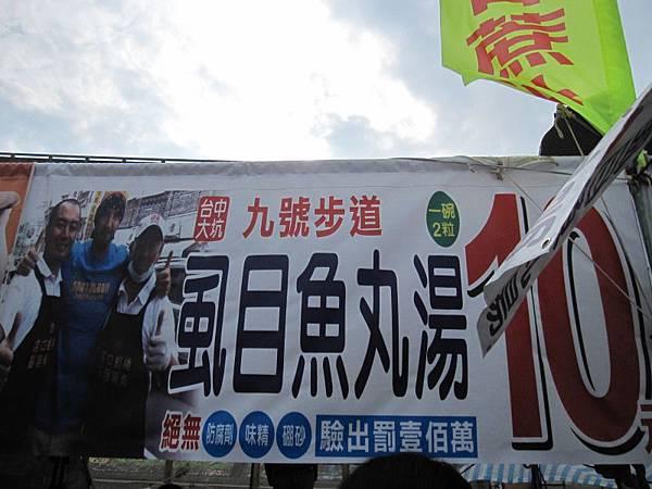 虱目魚丸湯10 (1).JPG