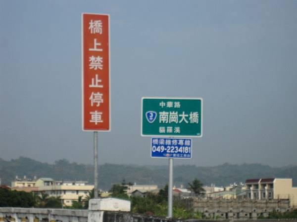 南崗大橋.JPG