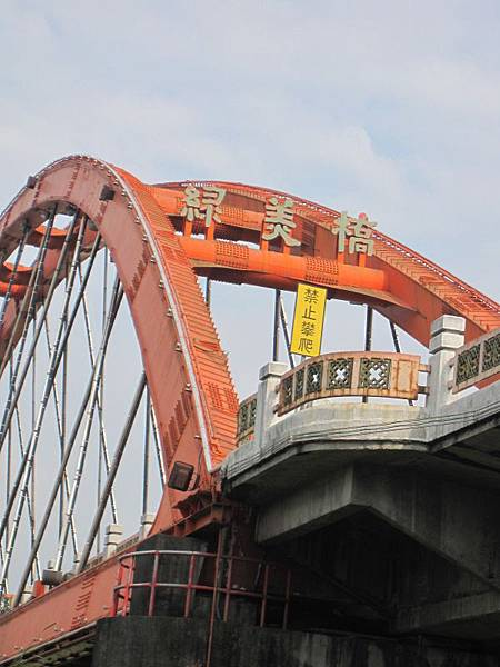綠美橋.JPG