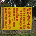2014過年曜明雲雀露營 (8).JPG