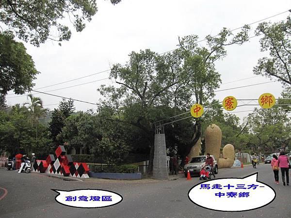 中寮鄉.jpg