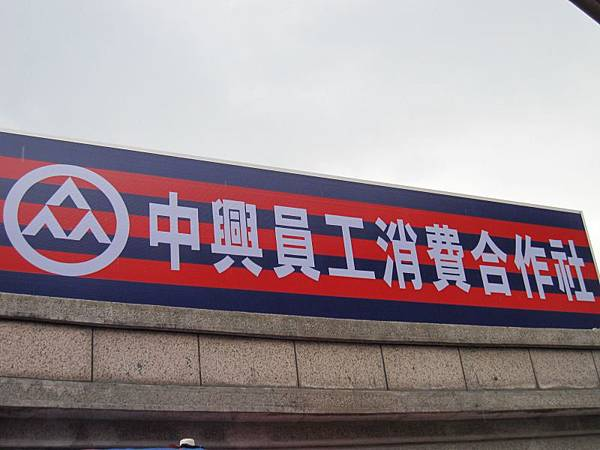 中興名產美食區 (4).JPG