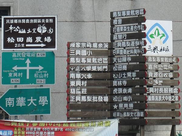 民雄休閒農漁區.JPG