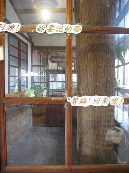 松山土窯羊肉 (8).JPG