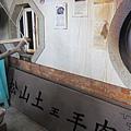 松山土窯羊肉 (23).JPG