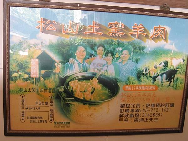 松山土窯羊肉 (28).JPG