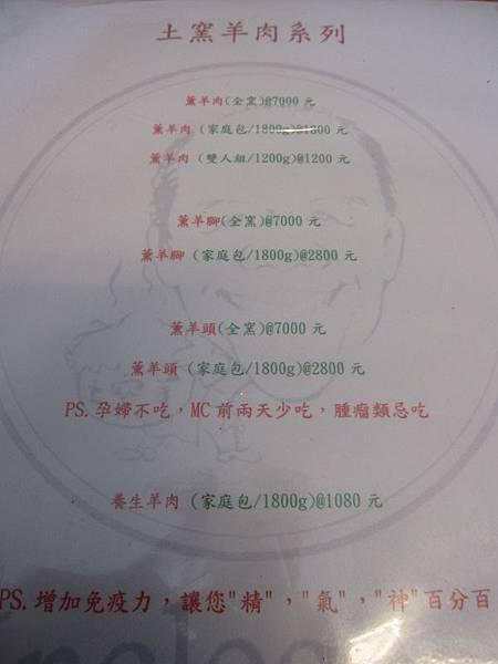 松山土窯羊肉menu.JPG