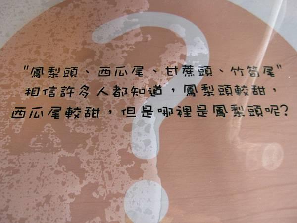 旺萊山鳳梨酥 (3).JPG