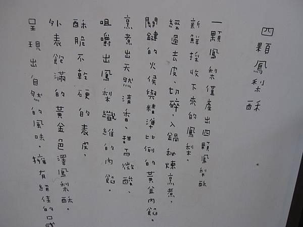 旺萊山鳳梨酥 (7).JPG