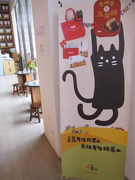 旺萊山鳳梨酥 (20).JPG