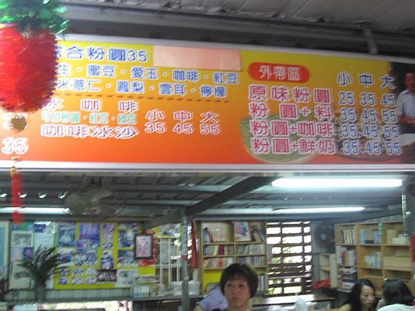 大樹下阿欽伯粉圓 (5).JPG
