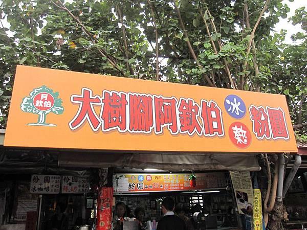 大樹下阿欽伯粉圓 (2).JPG