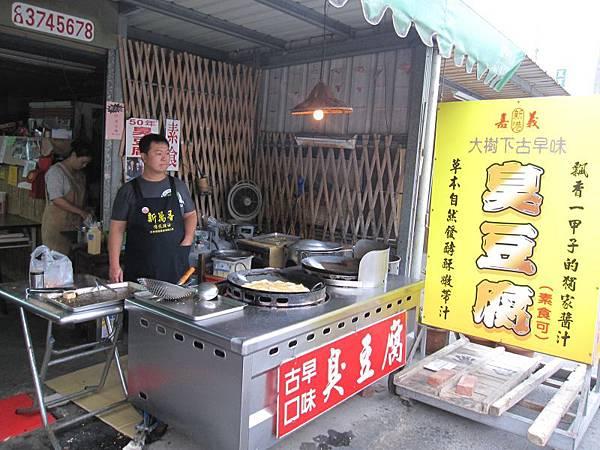 大樹下酥嫩臭豆腐 (1).JPG