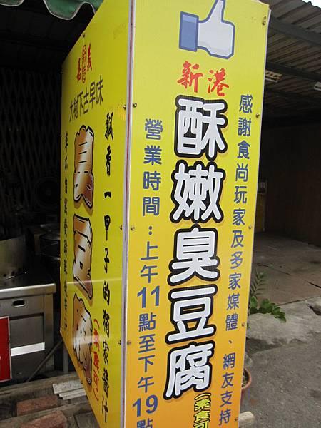 大樹下酥嫩臭豆腐 (2).JPG