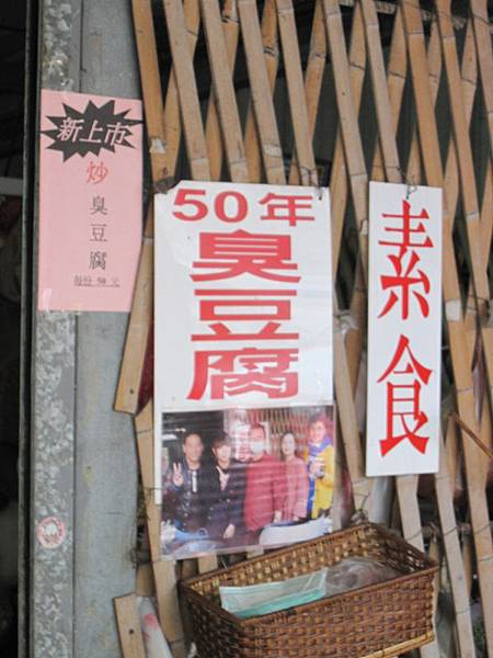 大樹下酥嫩臭豆腐 (6).JPG
