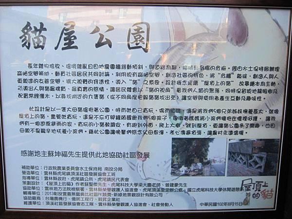 虎尾-頂溪社區 (38).JPG
