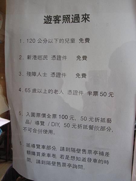 板陶窯-交趾陶剪貼工藝園區 (28).JPG