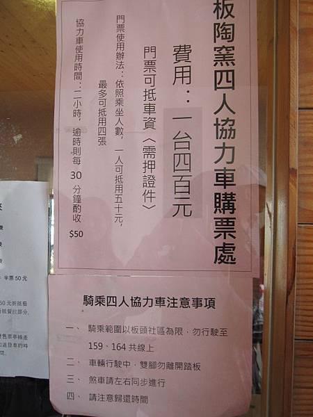 板陶窯-交趾陶剪貼工藝園區 (29).JPG