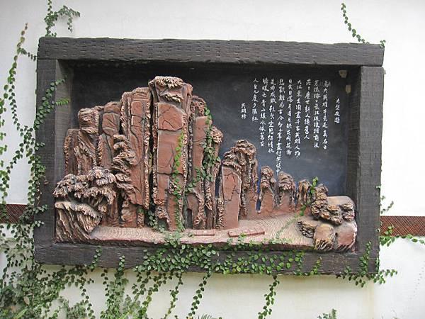 板陶窯-交趾陶剪貼工藝園區 (78).JPG