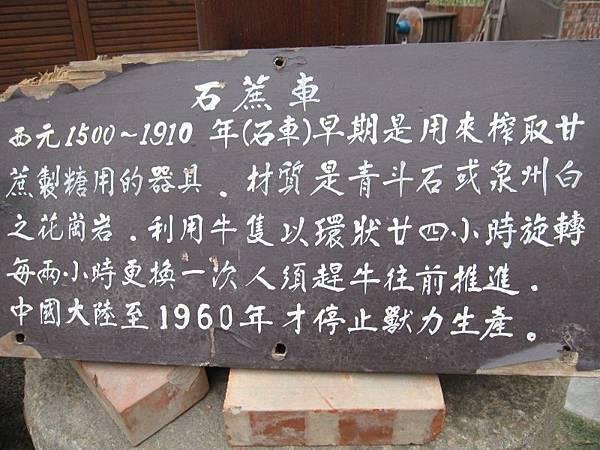 板陶窯-交趾陶剪貼工藝園區 (107).JPG