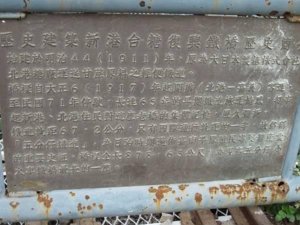 新港-板頭村-交趾剪黏藝術村 (113).JPG