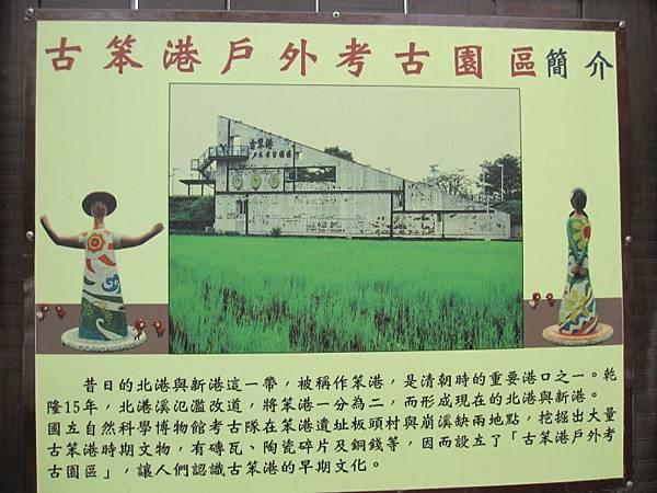 新港-板頭村-交趾剪黏藝術村 (120).JPG