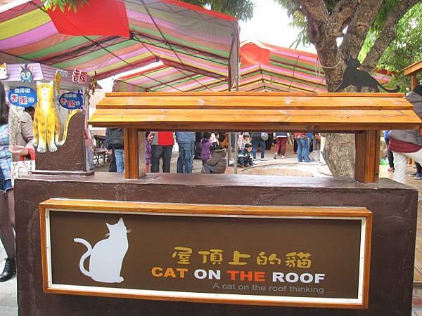 屋頂上的貓-頂溪社區 (1).JPG