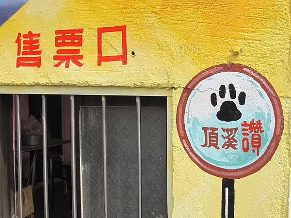 屋頂上的貓-頂溪社區 (46).JPG