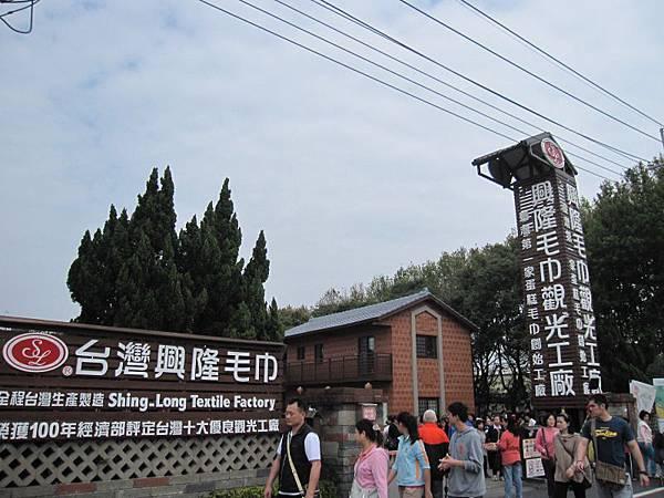 虎尾-興隆毛巾觀光工廠 (2).JPG