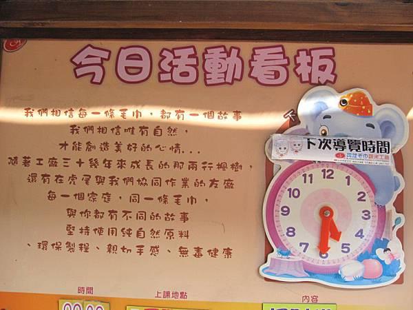 虎尾-興隆毛巾觀光工廠 (36).JPG