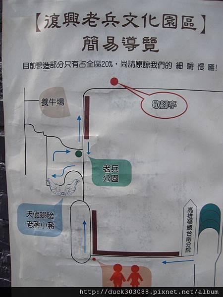 台南永康-復興眷村彩繪村 (65).JPG