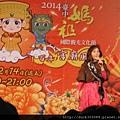 2014浩天宮.元宵晚會 (29).JPG