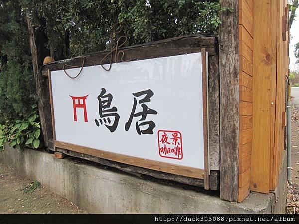 2014.03.13鳥居夜景咖啡 (4).JPG