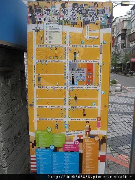 東海藝術街-彩繪 (76).JPG