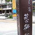 東海藝術街-彩繪 (66).JPG