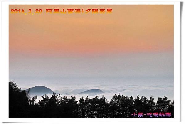2014.3月20阿里山雲海+夕陽 (57).jpg